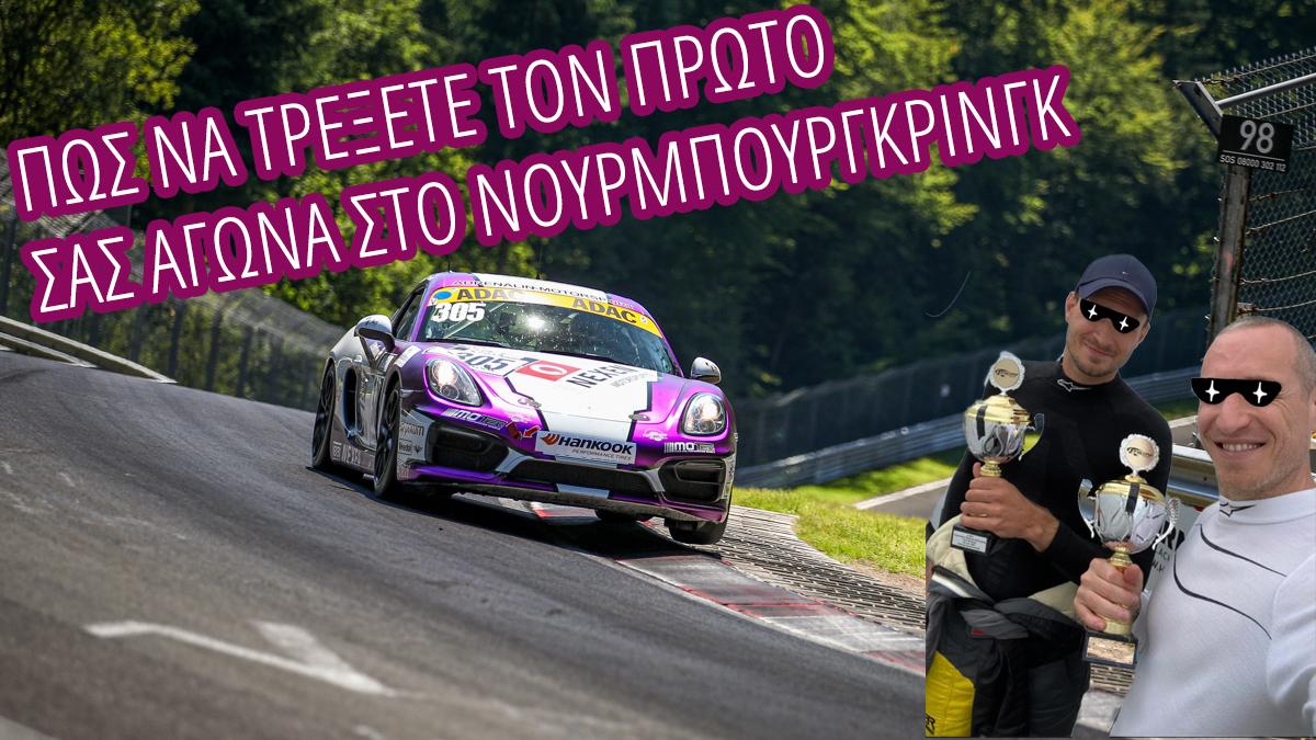 Αγώνες RCN – Αναλυτικά (R.C.N. Racing Explained in Greek Language)